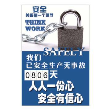 安全生产天数纪录牌(安全关系每一个环节)-数字转盘,600×900mm,30010
