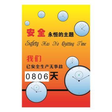 安全生产天数纪录牌(安全 永恒的主题)-数字转盘,600×900mm,30003