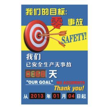 安全生产天数纪录牌(我们的目标零事故)-LED自动数显,600×900mm,30101
