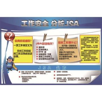 工作安全分析JSA ,ABS工程塑料,75cm×50cm