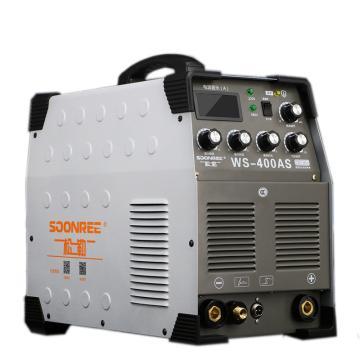 松勒电焊机,WS-400AS双电压焊机