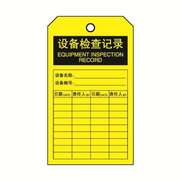 安赛瑞 经济型卡纸吊牌-设备检查记录,卡纸材质,70×140mm,33025