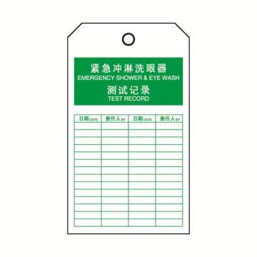 安赛瑞 经济型卡纸吊牌-紧急冲淋洗眼器测试记录,卡纸材质,70×140mm,33018