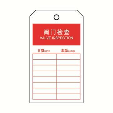 安赛瑞 经济型卡纸吊牌-阀门检查,卡纸材质,70×140mm,33017
