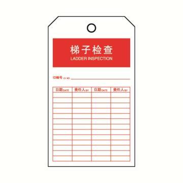 经济型卡纸吊牌(梯子检查)-卡纸材质,70×140mm,33016