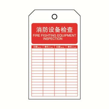 安赛瑞 经济型卡纸吊牌-消防设备检查,卡纸材质,70×140mm,33015