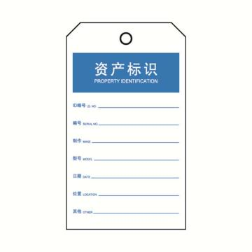 经济型卡纸吊牌(资产标识)-卡纸材质,70×140mm,33014