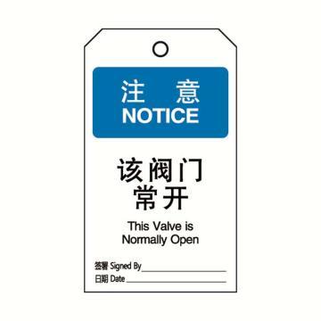 安赛瑞 经济型卡纸吊牌-该阀门常开,卡纸材质,70×140mm,33013