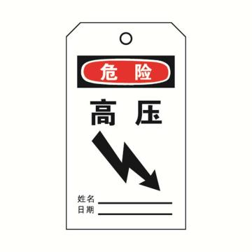 经济型卡纸吊牌(危险-高压)-卡纸材质,70×140mm,33011
