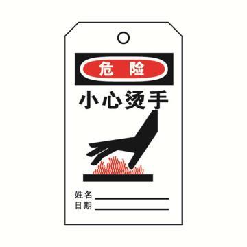 安赛瑞 经济型卡纸吊牌-危险,小心烫手,卡纸材质,70×140mm,33010