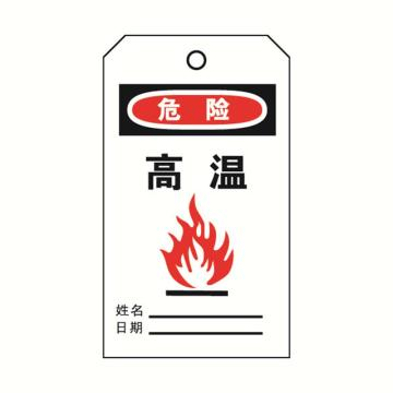 经济型卡纸吊牌(危险-高温)-卡纸材质,70×140mm,33009
