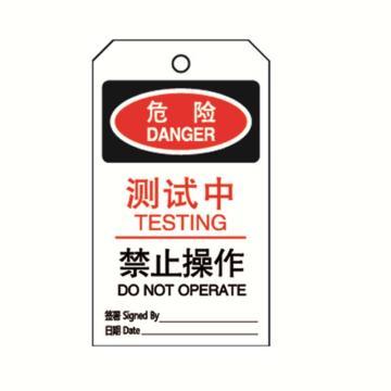 安赛瑞 经济型卡纸吊牌-测试中 禁止操作,卡纸材质,70×140mm,33008