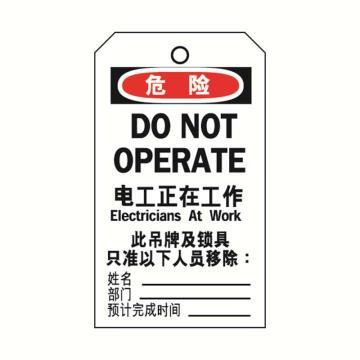 安赛瑞 经济型卡纸吊牌-电工正在工作,卡纸材质,70×140mm,33006