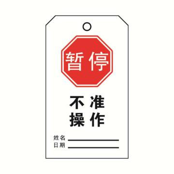 安赛瑞 经济型卡纸吊牌-暂停,不准操作,卡纸材质,70×140mm,33001