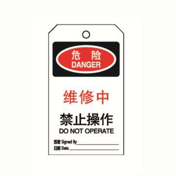 安赛瑞 耐用型聚酯吊牌-维修中禁止操作,中/英,聚酯材质覆膜,黄铜扣眼,80×150mm,33207