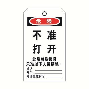 安赛瑞 耐用型聚酯吊牌-不准打开,中/英,聚酯材质覆膜,黄铜扣眼,80×150mm,33202
