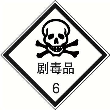安赛瑞 危险品标识-剧毒品, 高性能不干胶,100mm×100mm,S5587-小号,20张/包