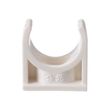 公元 PVC电线管配件U型卡扣,白D16