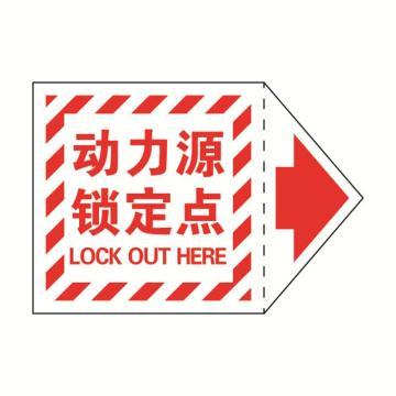 警示标签,动力源锁定点,127*89mm