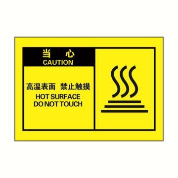 警示标签黄底黑字,高温表面禁止触摸,127*89mm