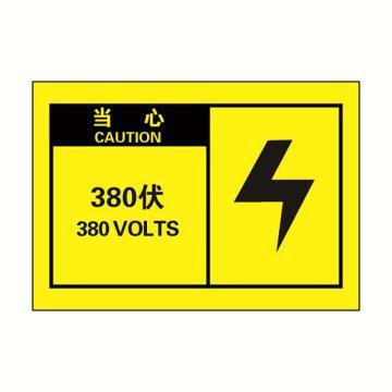 警示标签黄底黑字,380伏,127*89mm