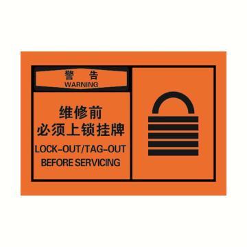 安赛瑞 OSHA警告警示标签-维修前必须上锁挂牌,橙底黑字,127×89mm,32949,10片/包