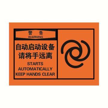 安赛瑞 OSHA警告警示标签-自动启动设备请将手远离,橙底黑字,127×89mm,32933,10片/包