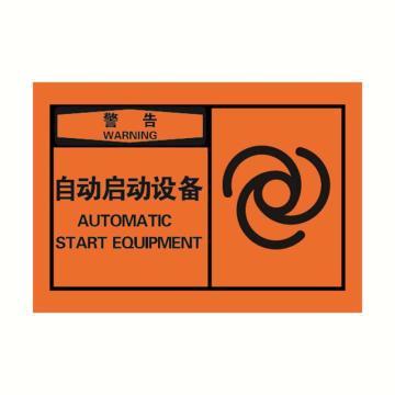 安赛瑞 OSHA警告警示标签-自动启动设备,橙底黑字,127×89mm,32932,10片/包
