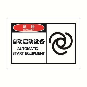 安赛瑞 OSHA危险警示标签-自动启动设备,127×89mm,32912,10片/包