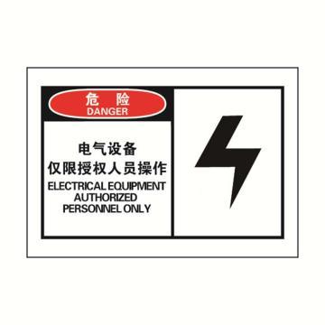 警示标签,电气设备仅限授权人员操作,127*89mm