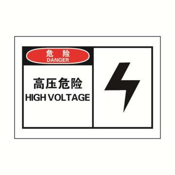 警示标签,高压危险,127*89mm