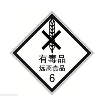 安赛瑞 危险品标识-有毒品 远离食品, 高性能不干胶,100mm×100mm,S5589-小号,20张/包