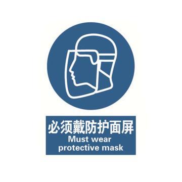 GB安全标识,必须戴防护面屏,PP材质,250*315mm