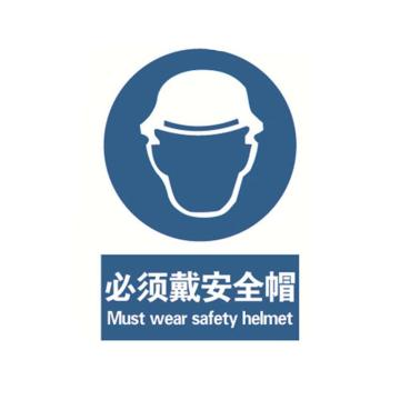 GB安全标识,必须戴安全帽,PP材质,250*315mm