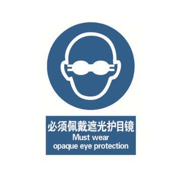 贝迪BRADY GB安全标识,必须佩戴遮光护目镜,PP材质,400×500mm