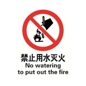 GB安全标识,禁止用水灭火,PP材质,250*315mm