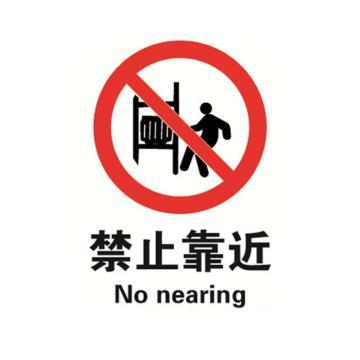 GB安全标识,禁止靠近,PP材质,250*315mm