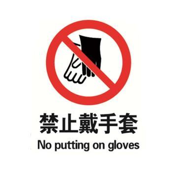 贝迪BRADY GB安全标识,禁止戴手套,PP材质,250×315mm