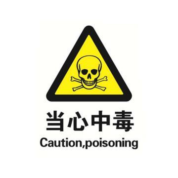 贝迪BRADY GB安全标识,当心中毒,PP材质,250×315mm
