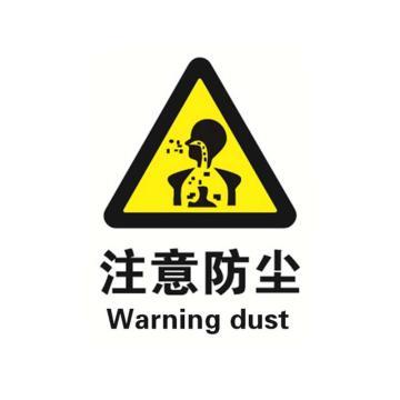 贝迪BRADY GB安全标识,注意防尘,乙烯不干胶,250×315mm