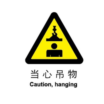 GB安全标识,当心吊物,PP材质,250*315mm