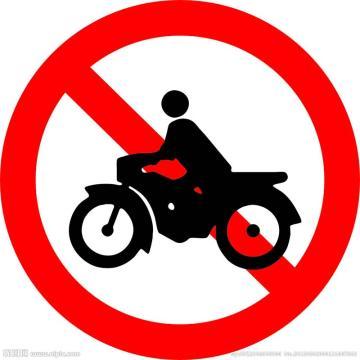 安赛瑞 交通标识-禁止二轮摩托车通行,铝板覆反光贴膜,背后带铝槽,Ф600mm,S1081