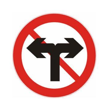 安赛瑞 交通标识-禁止向左和向右转弯,铝板覆反光贴膜,背后带铝槽,Ф600mm,S1070