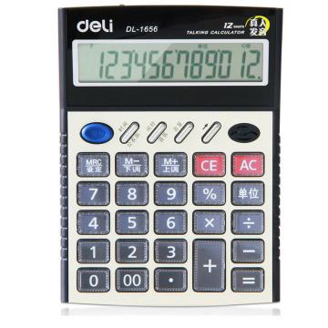 得力 语音型计算器,银色1656 单位:台