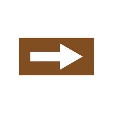流向箭头-自粘性乙烯材料,表面覆保护膜,棕底白箭头,25×50mm,10张/包,15415