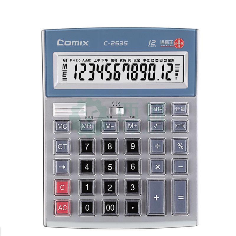 齐心c-2535 计算器 大台 语音舒适电脑按键 灰