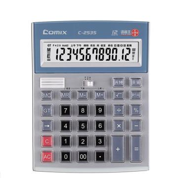 齊心 計算器,C-2535 大臺 語音舒適電腦按鍵 灰 單位:臺