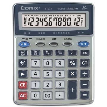 齐心 计算器,C-1366 大台 全能语音王 深蓝 单位:台