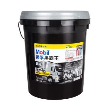 美孚 柴机油,黑霸王 超级,CI-4,15W-40,18L/桶