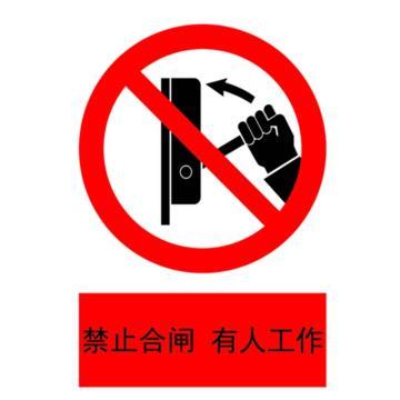 吉泰爾 國標標識-禁止合閘有人工作,鋁板,400x320x1mm